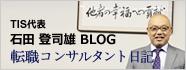 TIS代表 石田 登司雄BLOG