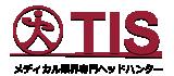 ティ・アイ・エス(TIS)株式会社は医療業界への転職サポートのプロ。医療機器営業・MRマーケティング・薬事・臨床開発・製薬など医療業界に特化したワンランク上の転職を。