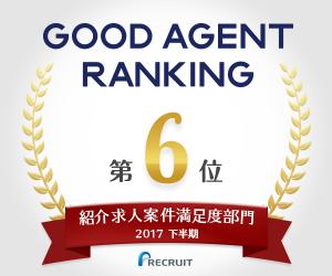 紹介求人案件満足度部門/6位【GOOD AGENT RANKING~2017年度下半期~】