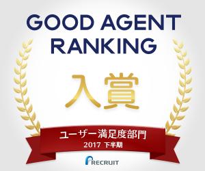 ユーザー満足度部門/入賞【GOOD AGENT RANKING~2017年度下半期~】