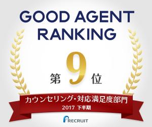 カウンセリング・対応満足度部門/9位【GOOD AGENT RANKING~2017年度下半期~】