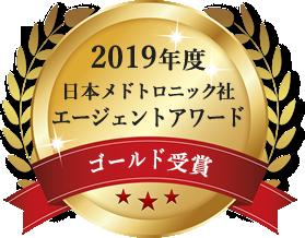 2019年 日本メドトロニック社主催エージェントアワード ゴールド受賞