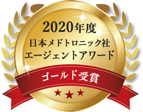 2020年 日本メドトロニック社主催エージェントアワード ゴールド受賞