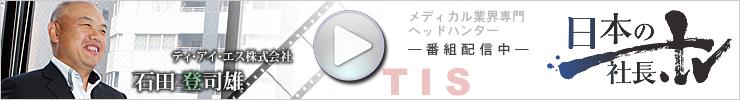 日本の社長TV|ティ・アイ・エス株式会社 代表 石田 登司雄|Where there is a will, There is a way . 意志あるところに道は拓ける
