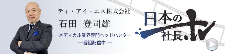 日本の社長TV|ティ・アイ・エス株式会社 代表 石田 登司雄