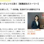 転職サイト「リクナビNEXT」で弊社コンサルタント田代が紹介されました