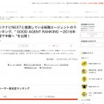 """リクナビNEXT"""" GOOD AGENT RANKING """"にて弊社がユーザー満足度ランキング第16位に選ばれました!!"""