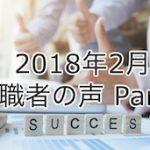2018年2月〜転職者の声_Part①〜