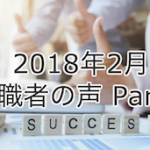 2018年2月〜転職者の声_Part②〜