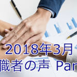 2018年3月〜転職者の声_Part①〜