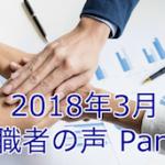 2018年3月〜転職者の声_Part②〜