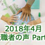 2018年4月〜転職者の声_Part①〜