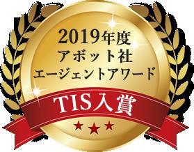2019年度アボット社エージェントアワードにTISが入賞しました
