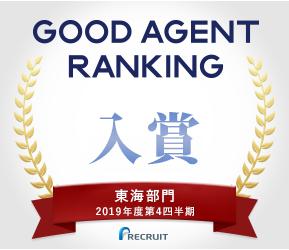 東海部門:第10位|GOOD AGENT RANKING ~2019年度第4四半期~